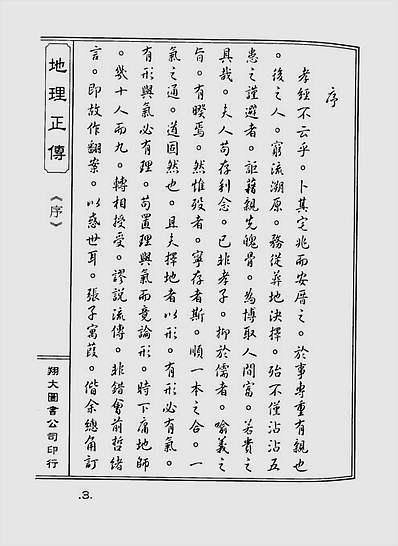 张九锡-地理正传(古本)