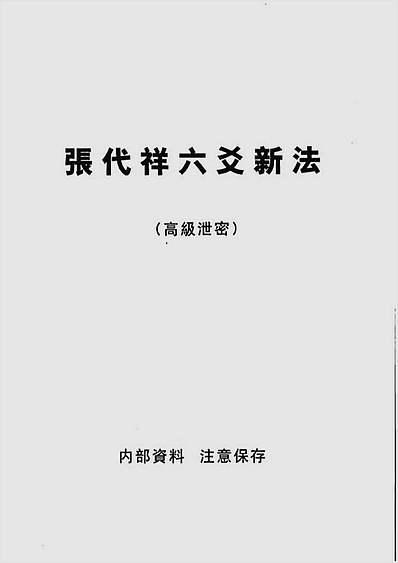 六爻新法高级泄密