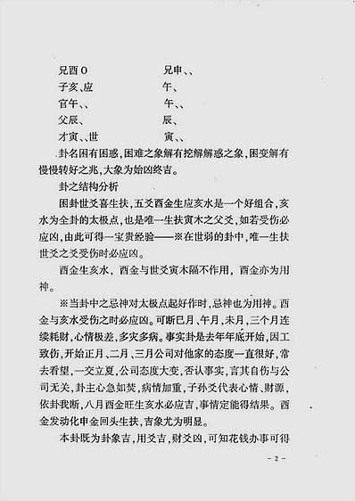 六爻速断新法百言百中绝招秘传