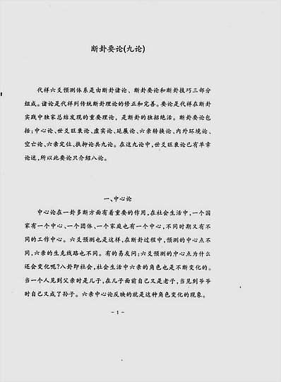 张代祥-断卦要论(九论)