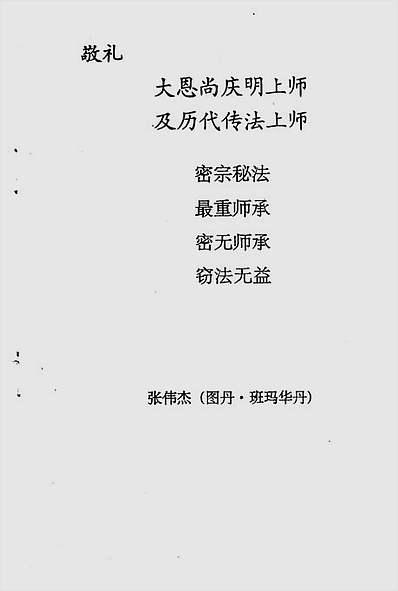 张伟杰-藏密无上瑜伽系列功法(四)大金刚瑜伽母拳法