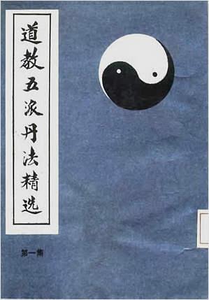 张伯端-道教五派丹法精选第一集(古本)