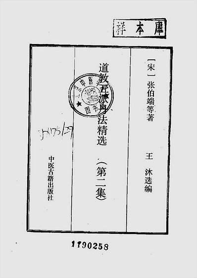 张伯端-道教五派丹法精选第二集(古本)