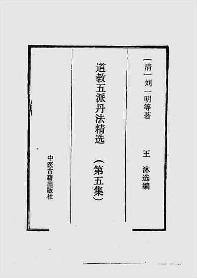 张伯端-道教五派丹法精选第五集(古本)