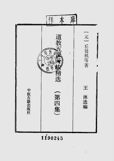 张伯端-道教五派丹法精选第四集(古本)