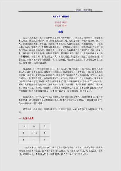 飞宫小奇门预测法