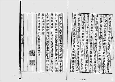 张受祺-参两正义(古本)
