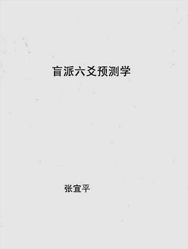 盲派六爻预测学