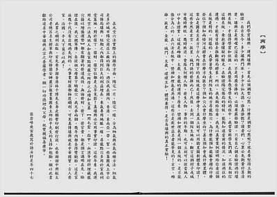 张岩峰编校-元空六法宝典-莲池心法门内承传秘本(古本)