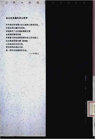 金元全真道内丹心性学