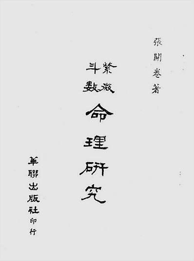 紫微斗数命理研究上册