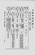 紫微斗数命理研究下册