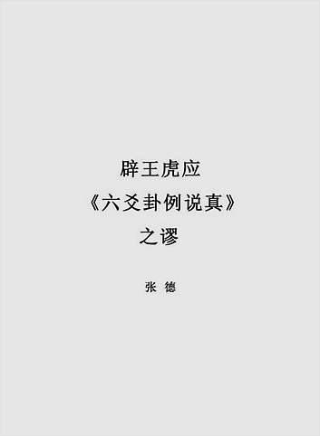 辟六爻卦例说真之谬