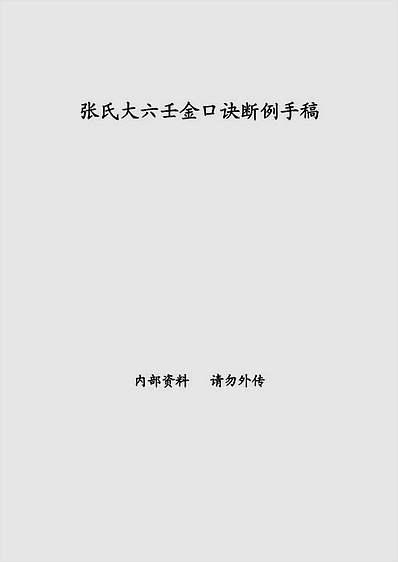 张氏大六壬金口诀断例手稿