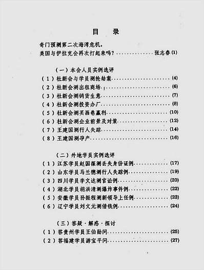 奇门应用实例评析02