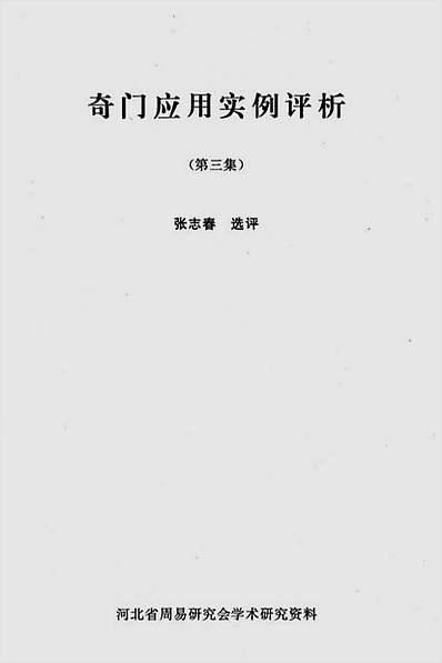 奇门应用实例评析03