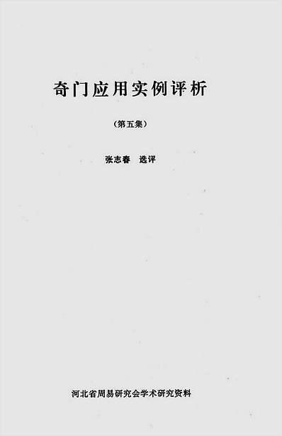奇门应用实例评析05