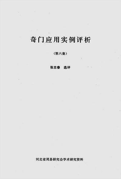 奇门应用实例评析06