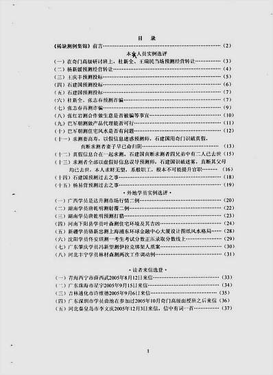 奇门应用实例评析09