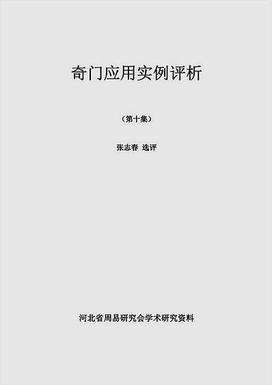 奇门应用实例评析笫10集