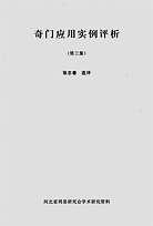 奇门应用实例评析第3集