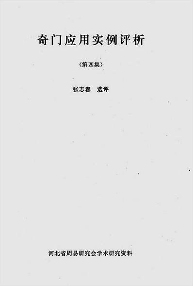 奇门应用实例评析第4集