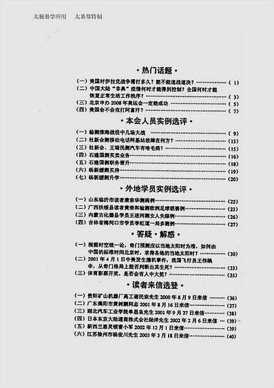 奇门应用实例评析第7集