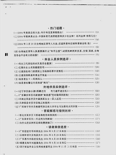 奇门应用实例评析第8集