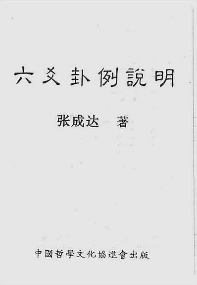 六爻卦例说明