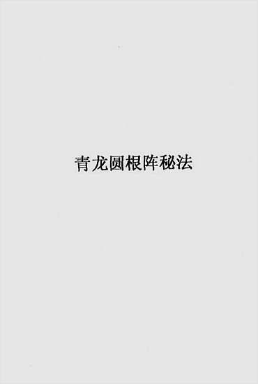 青龙圆根阵秘法