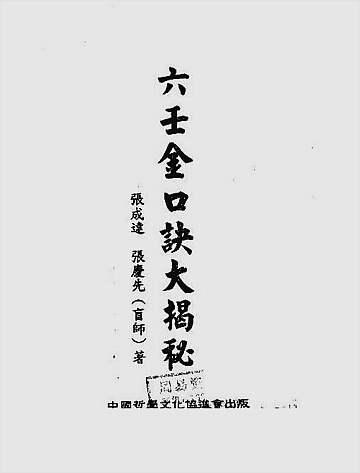 张成达、张庆先(盲师)-六壬金口诀大揭秘