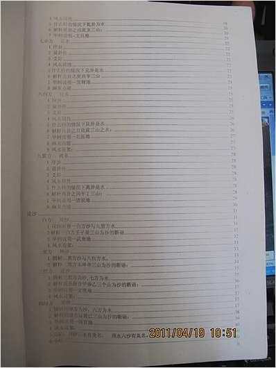 张树淮2年4月《绝学金锁玉关》讲义60页