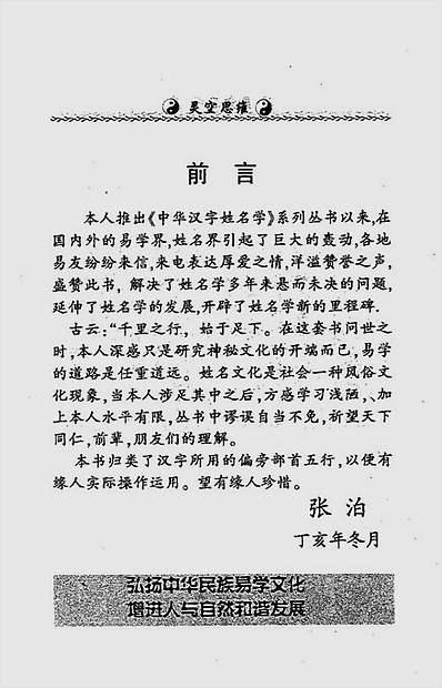 中华汉字姓名学之三姓名易象