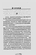 中华汉字姓名学实例分析