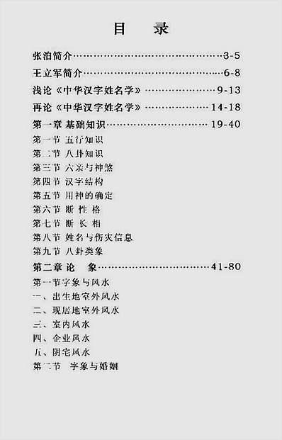 中华汉字姓名学系列一