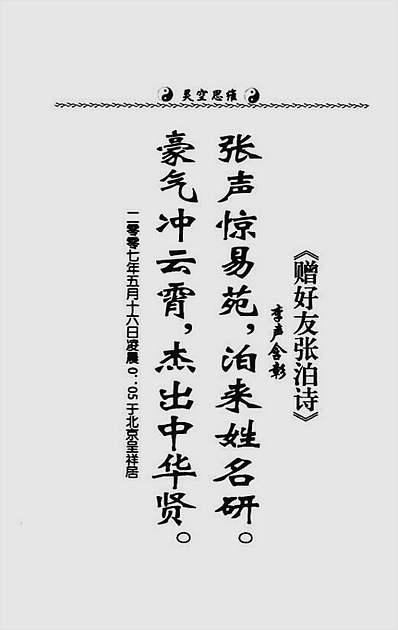 中华汉字姓名学系列二预测实例