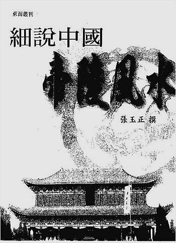 细说中国帝陵风水