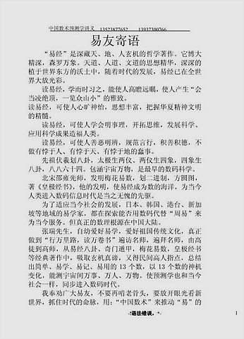 中国数码预测学讲义