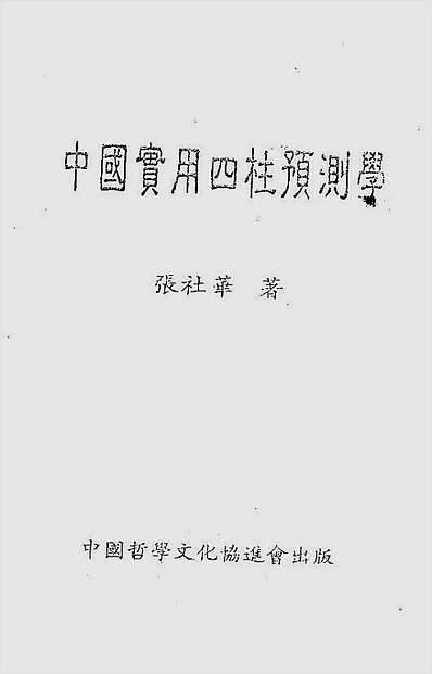 中国实用四柱预测学