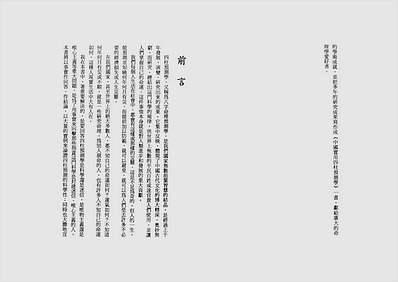中国实用四柱预测学基础集