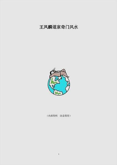 道家奇门风水.催官催财资料
