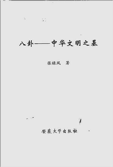 八卦中华文明之基