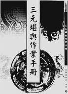 三元堪舆作业手册