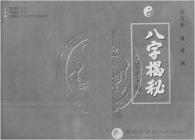 张绍金-八字揭秘(简体横版.高清)