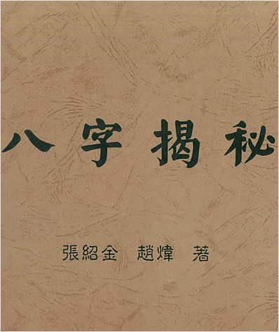 张绍金-八字揭秘(繁体竖版.画面一般)