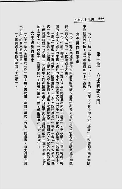 五术占卜全书.六壬术