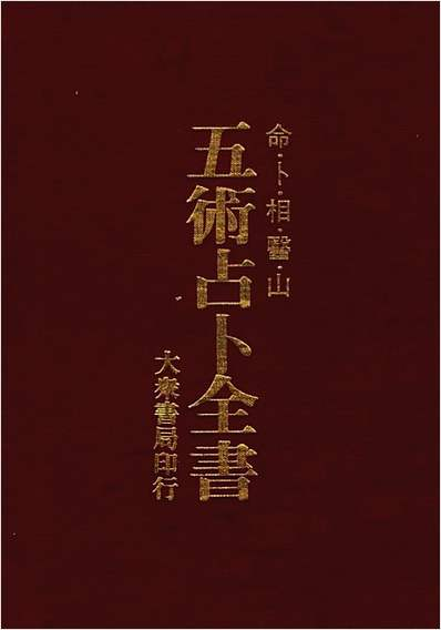 五术占卜全书