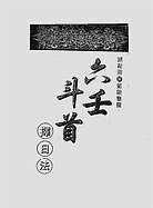 六壬斗首择日法