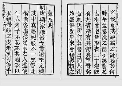 张鸣凤-地理参赞玄机仙婆集13卷全本(古本)