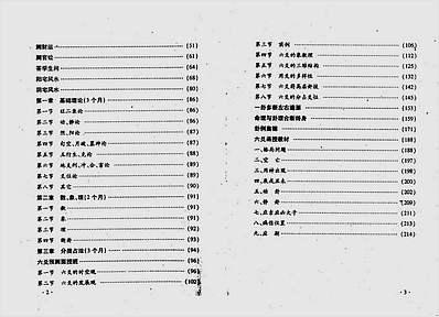 六爻面授课堂笔记